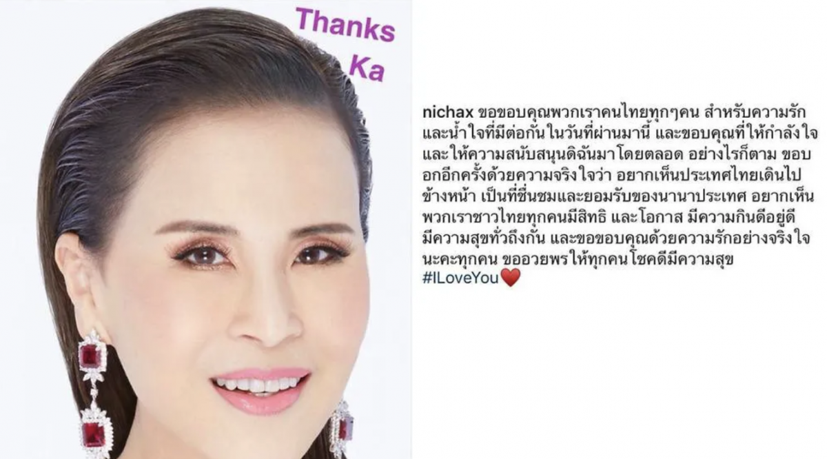Princess Ubolratana's Instagram post.