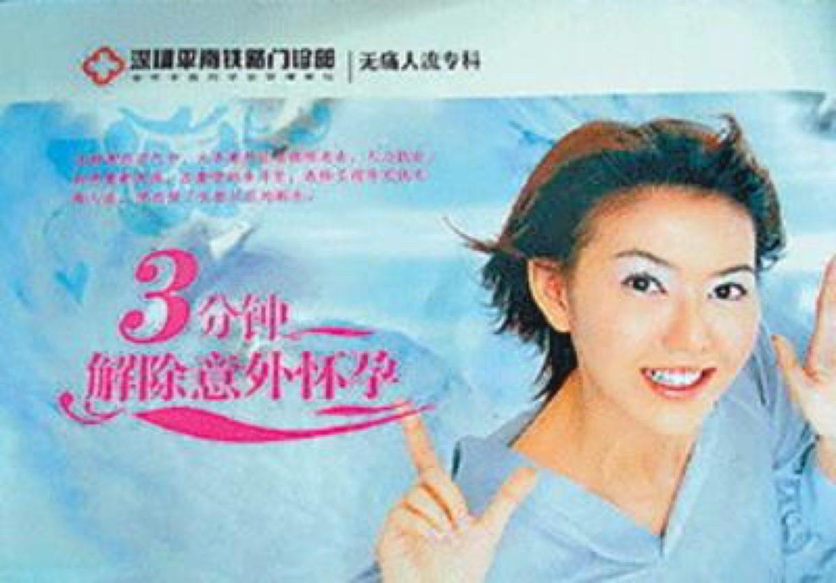 china_abortion_ad