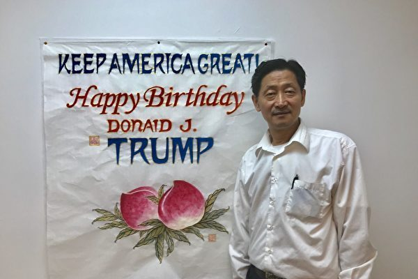 Chinese-American Artist Wishes Trump Happy Birthday Through Eastern Traditional Painting