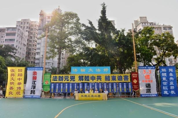 Falun Dafa Rally in Hong Kong on Chinas National Day to End Persecution
