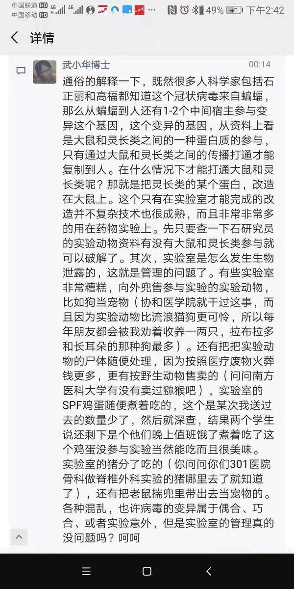 Wu's WeChat post