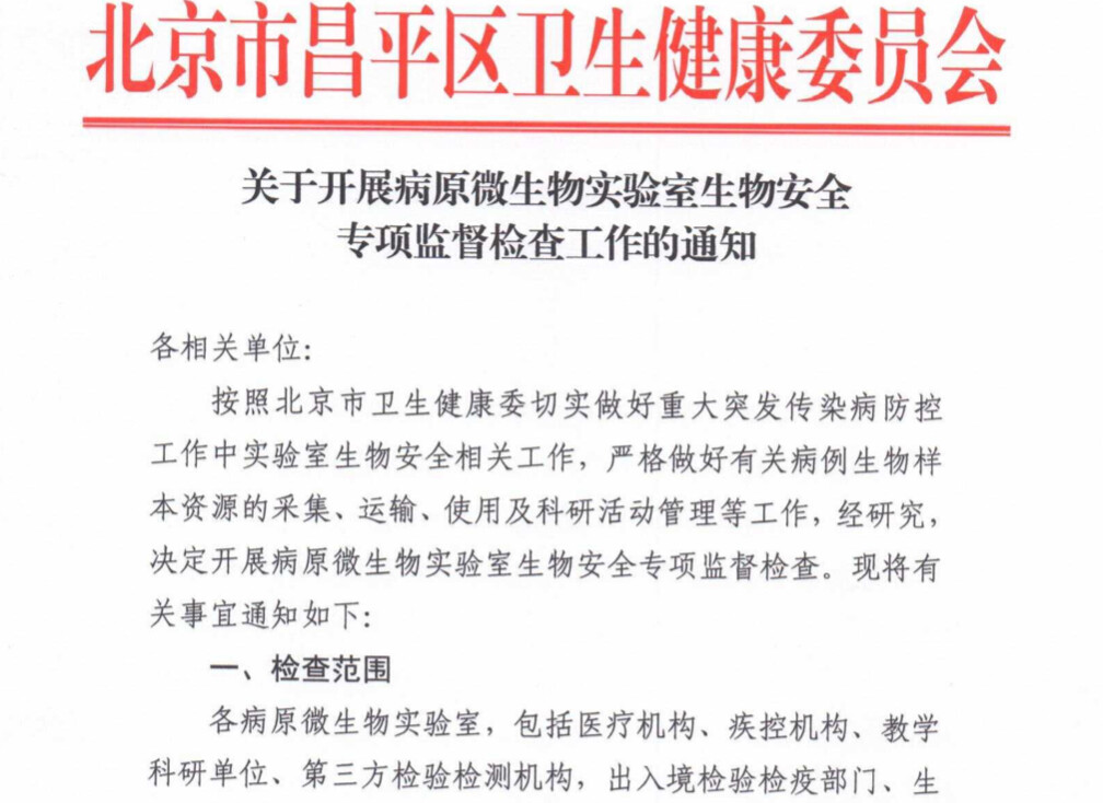 document issued by the health commission of Changping district