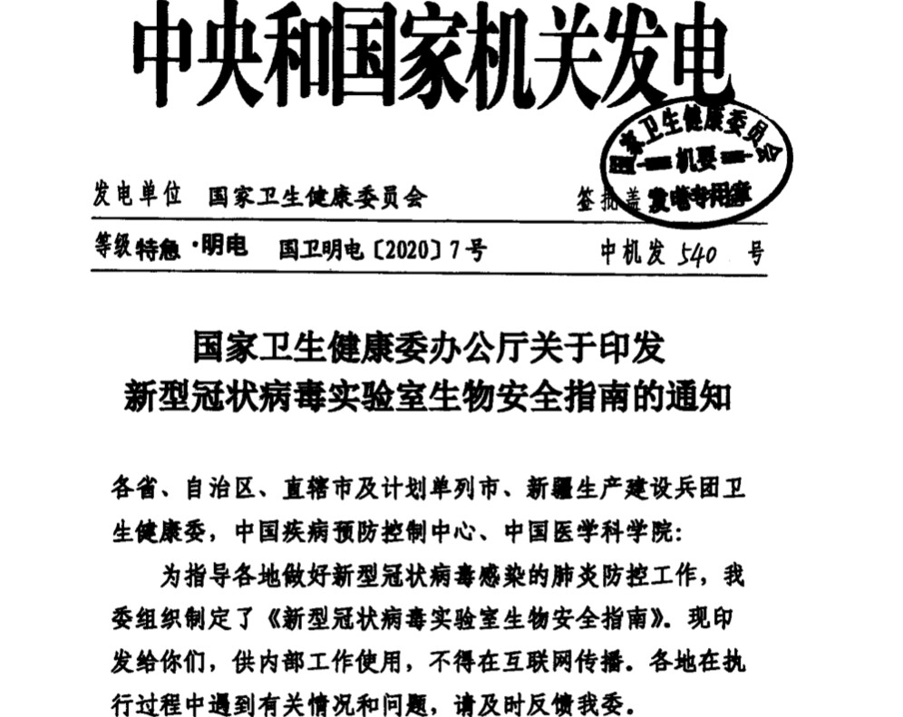 document issued by China's National Health Commission