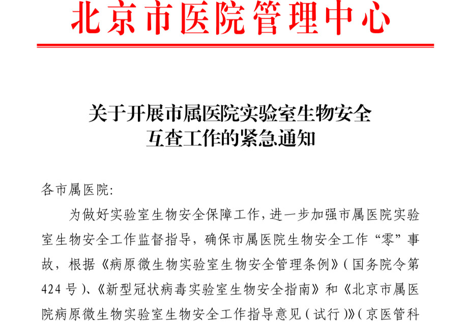 document issued by the Beijing Hospitals Authority