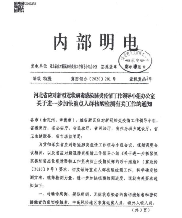 An internal document detailing mandatory testing